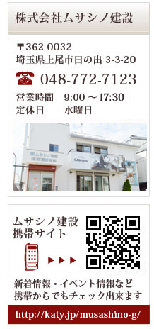 株式会社ムサシノ建設