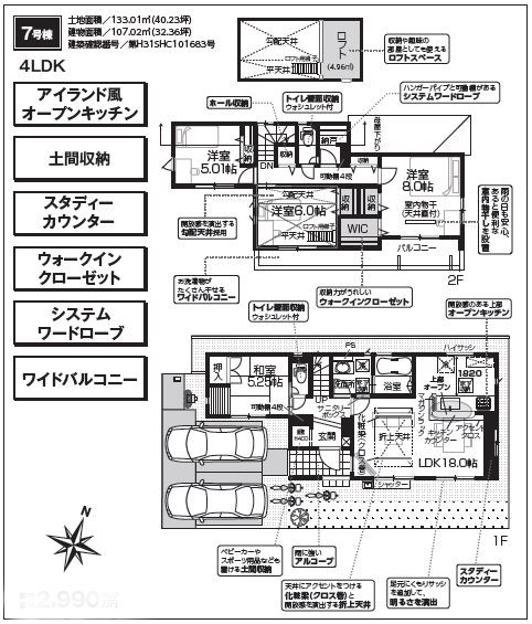 小泉5丁目図面